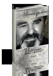 Микола Руденко. Найбільше диво - життя