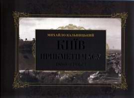 Михайло Кальницький. Київ: прикмети часу