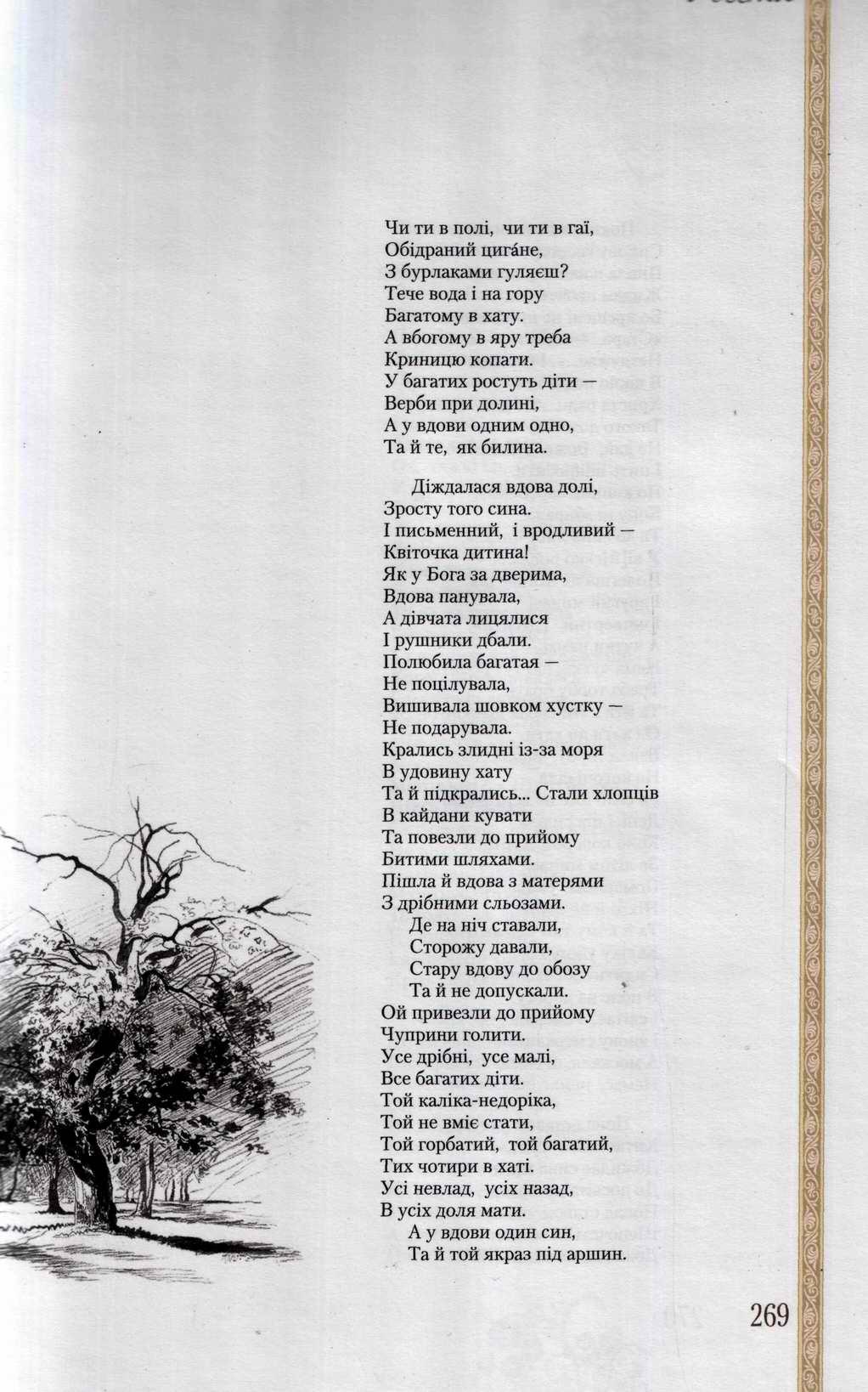 Shevchenko_cytata