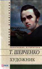 Shevchenko_zhzh