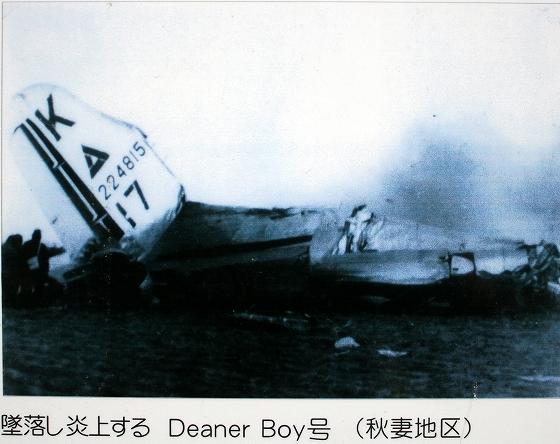 B-29.~Deaner Boy~.[crash]..2019-12-17.00080.