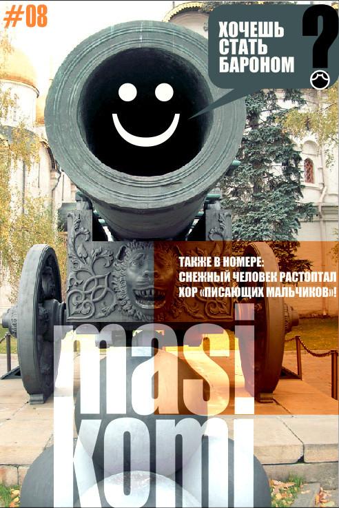 masi_komi_08