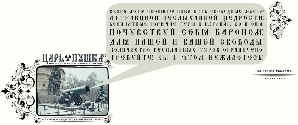 adv_pushka.jpg
