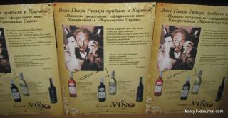 Вино от Пьера Ришара.