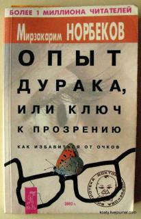 """Мирзакарим Норбеков """"ОПЫТ ДУРАКА, или ключ к прозрению. Как избавиться от очков"""""""