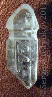 рунический амулет Ансуз на кристалле горного хрусталя