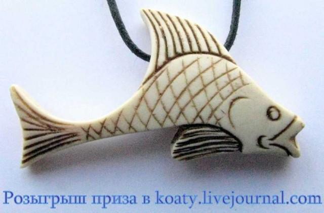 Рыбка из бивня мамонта