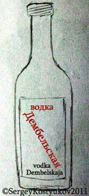 водка  Дембельская