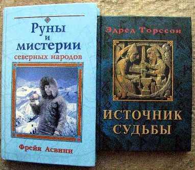Важные книги  о рунах
