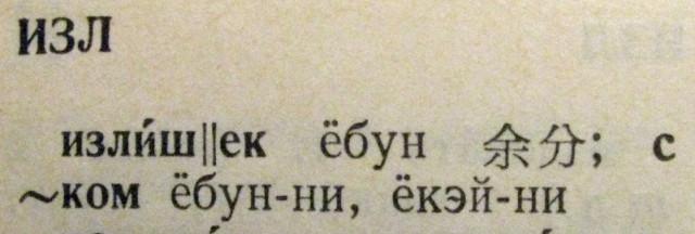 излишек - ёбун