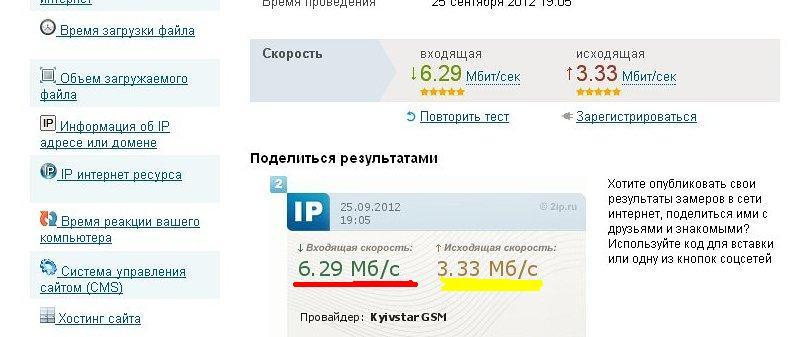 Измеряем интернет 2