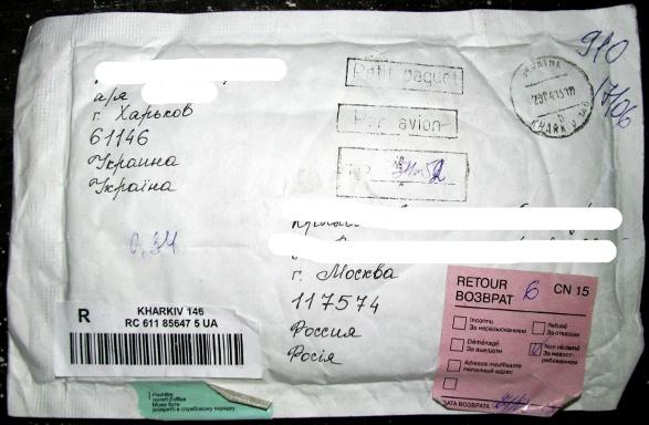 Посылка вернулась из Москвы