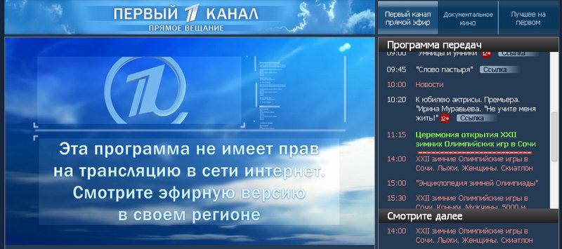 Олимпиада в Сочи вне интернета