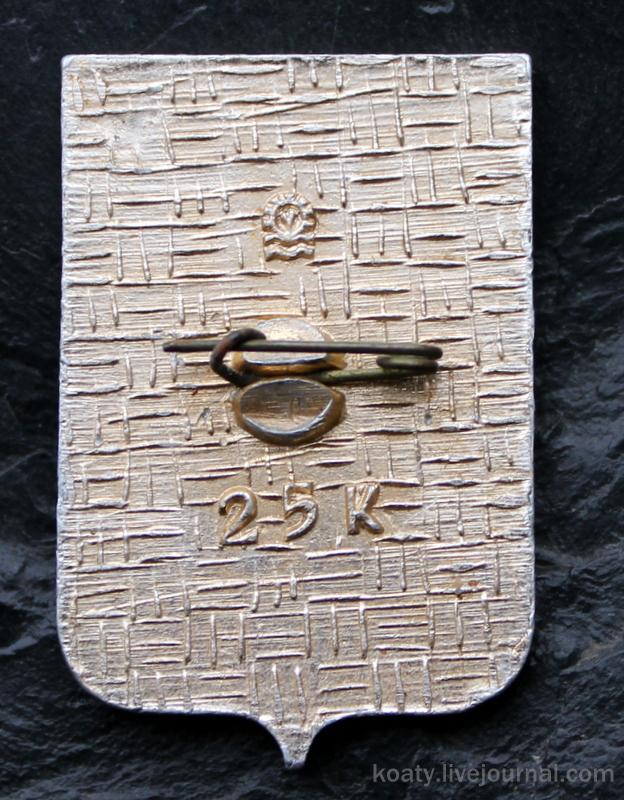 Значок с гербом Сочи, обратная сторона.