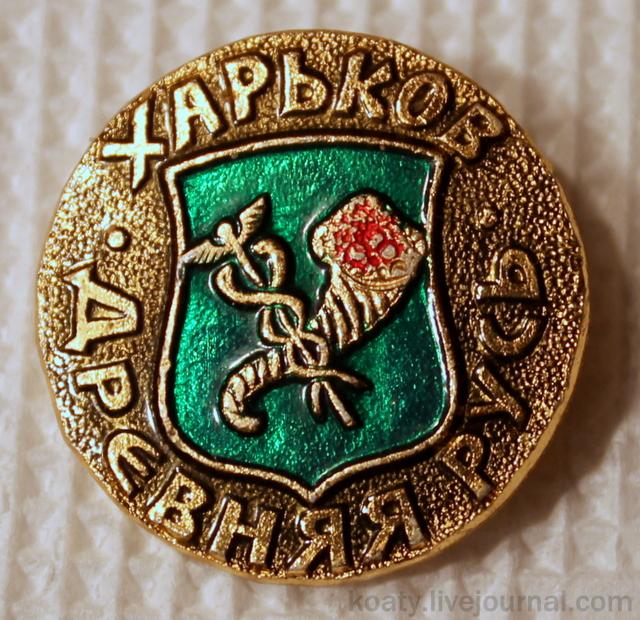 Значок герб Харькова