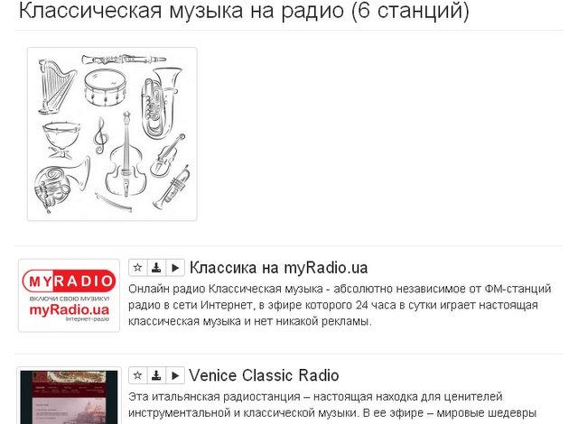шесть радиостанций с классической музыкой
