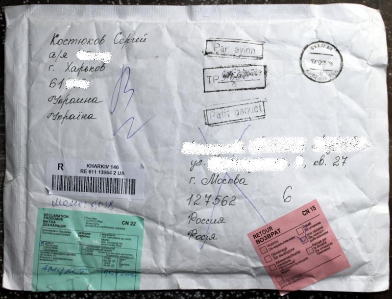 Посылка в Россию