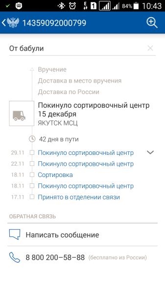 Screenshot_2015-12-28-10-43-06