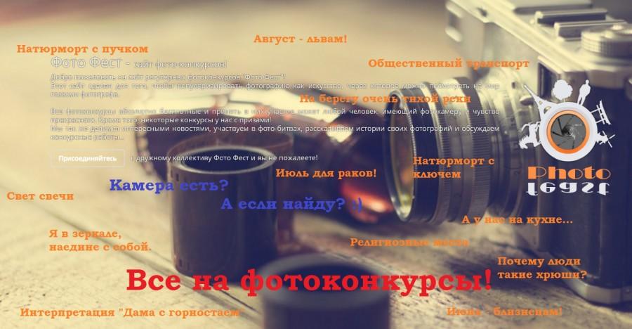 photofeast