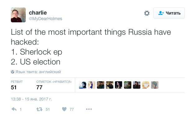 Путин и Шерлок