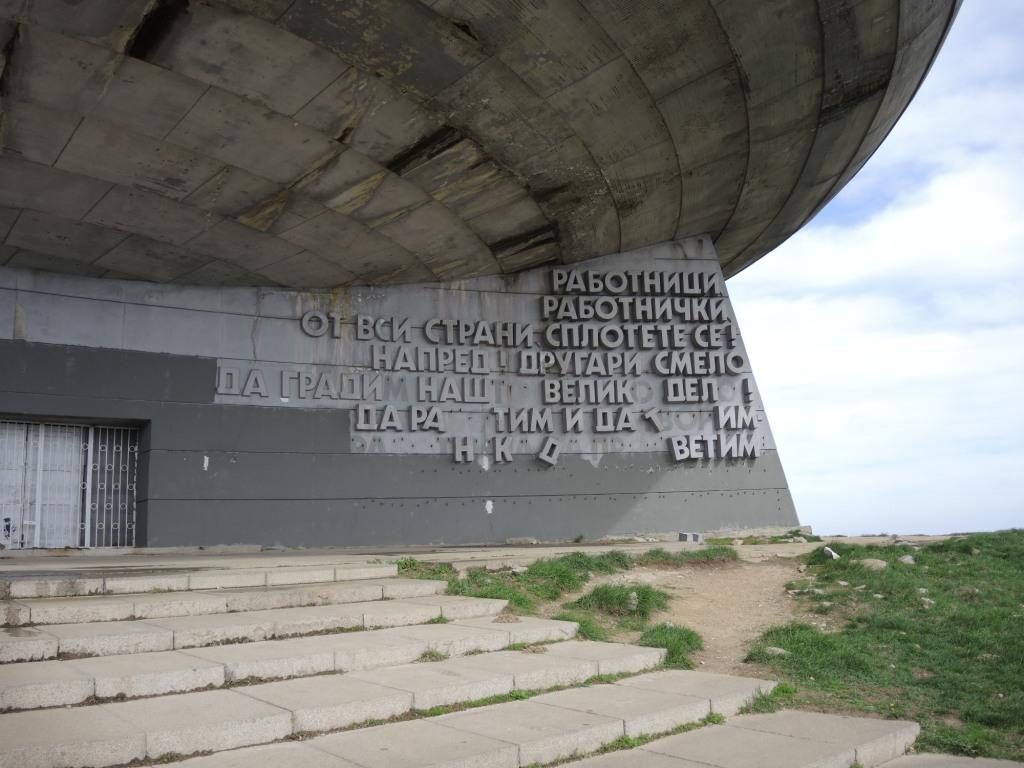 Болгария-2013 247