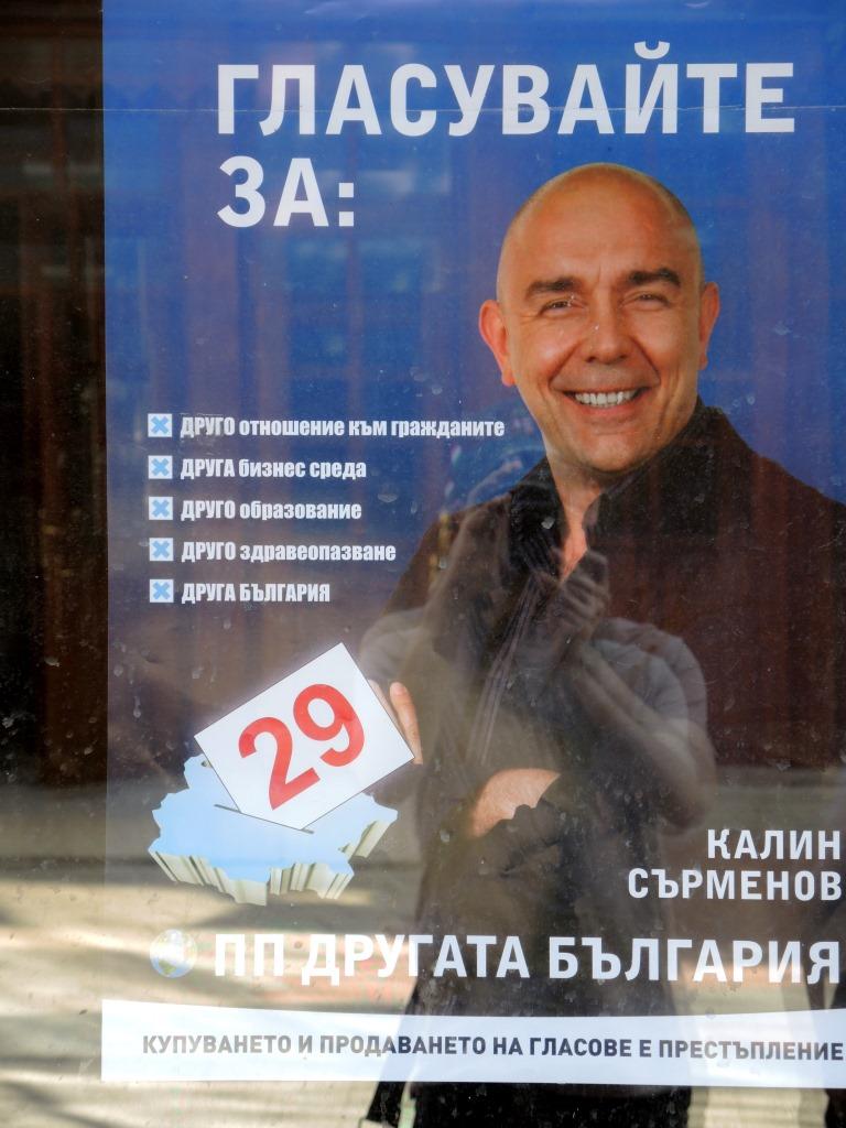 Болгария-2013 480