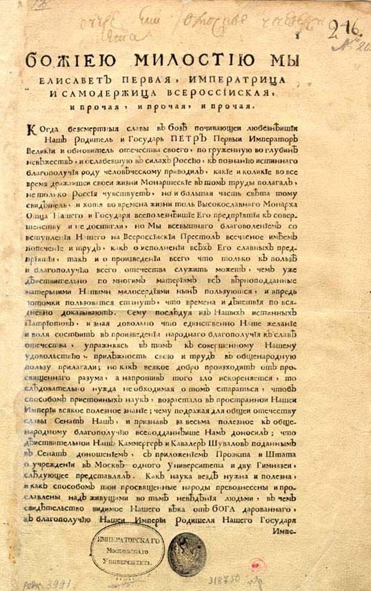 Указ_об_основании_Московского_Университета