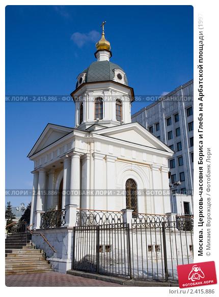 moskva-tserkov-chasovnya-borisa-i-gleba-na-arbatskoi-0002415886-preview