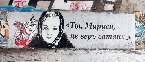 маруся)