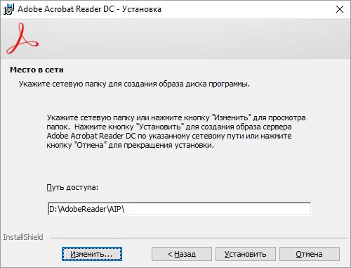 Как установить Adobe Reader DC через GPO: kod_davinchi