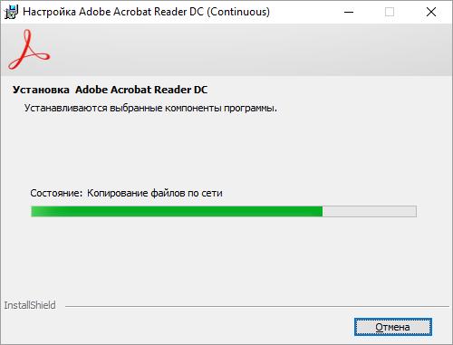 Как установить Adobe Reader DC через GPO: kod_davinchi — LiveJournal