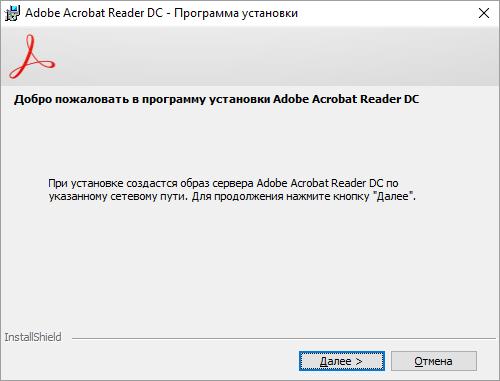 Adobe Reader Купить Лицензию - фото 7