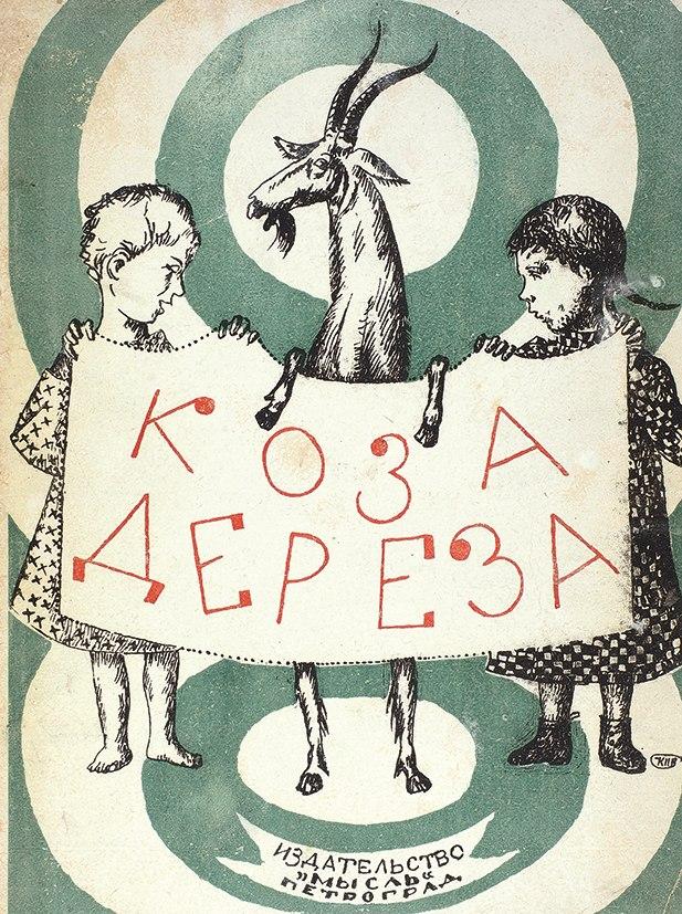 """Обложка книги """"Коза Дереза"""" (рис. К. Петрова-Водкина, 1924 год)."""