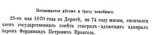 25 мая 1870 года в Дерпте скончался член государственного совета генерал-адъютант адмирал барон Фердинанд Петрович Врангель