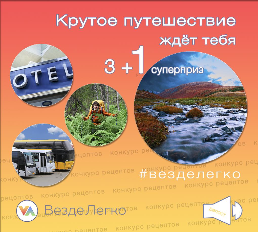 post1_vezdelegko_konkurs.png