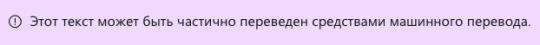 Этот текст может быть частично переведен средствами машинного перевода