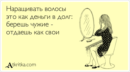 atkritka_1367769681_263