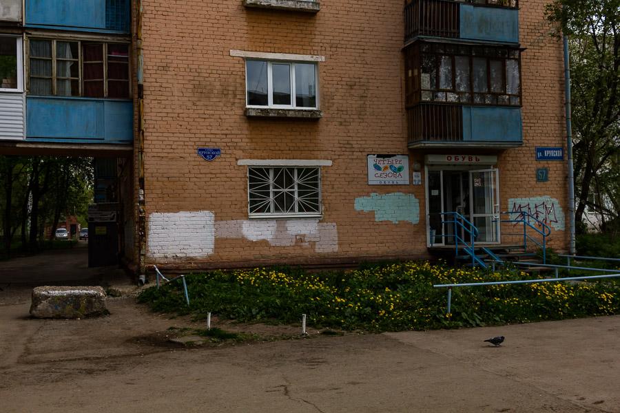 3. Leto v Permi