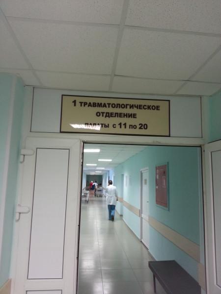 1-е травматологическое отделение закрывают