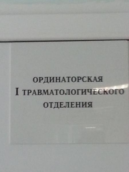 1-е травматологическое отделение больницы на Костюшко закрывают