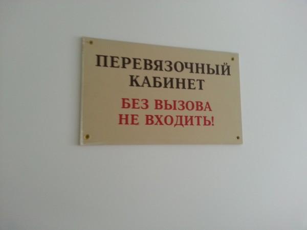 1-е травматологическое отделение Больницы 26 на Костюшко закрывают