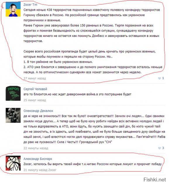 """Про """"пленных"""""""