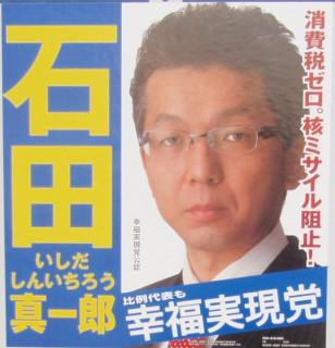 Shinichiro Ishida Poster