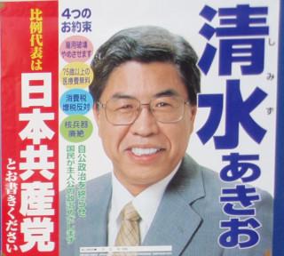 Japan Communist Party candidate Akio Shimizu