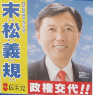 Yoshinori Suematsu of the Democratic Party of Japan