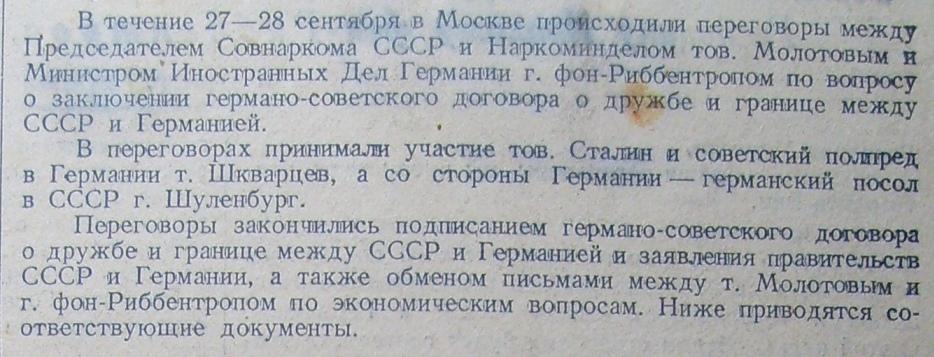 Копия 1939 007