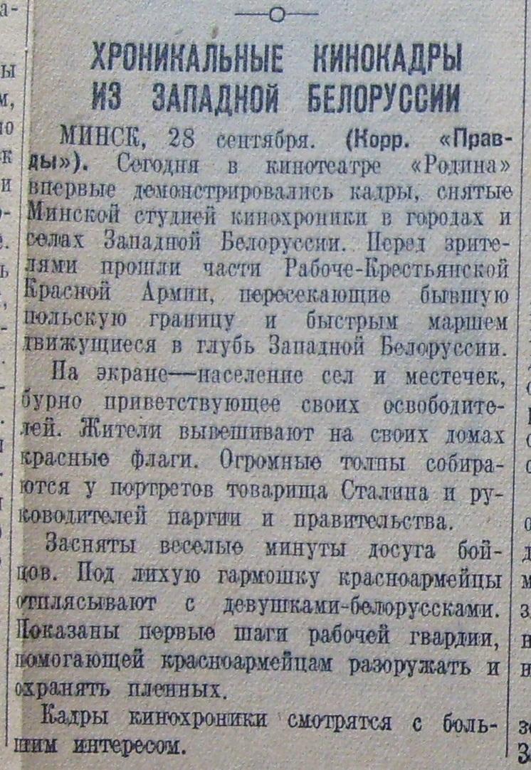 Копия 1939 019