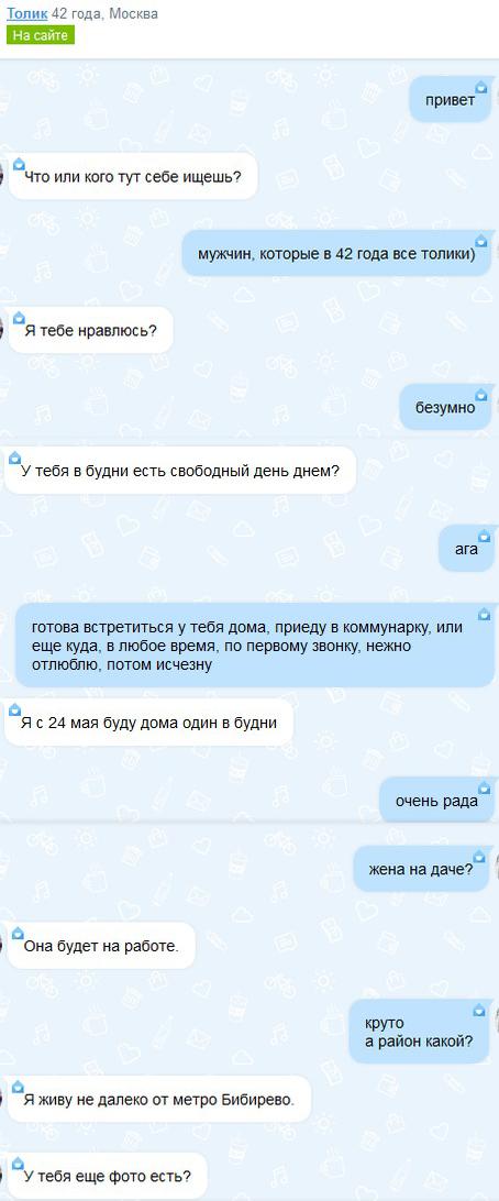 украина смс объявления знакомств другая любовь