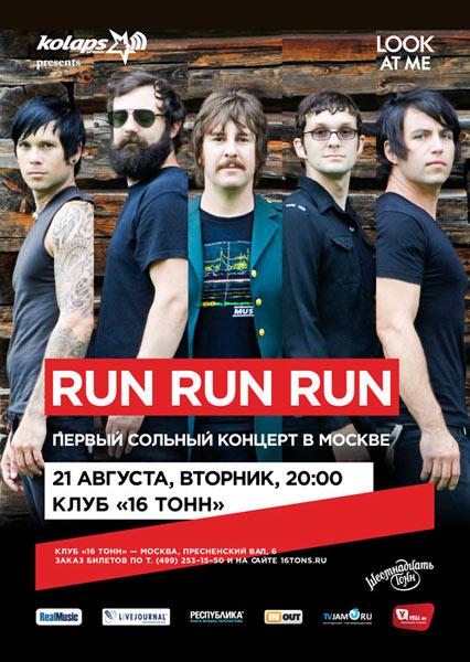 120808-runrunrun