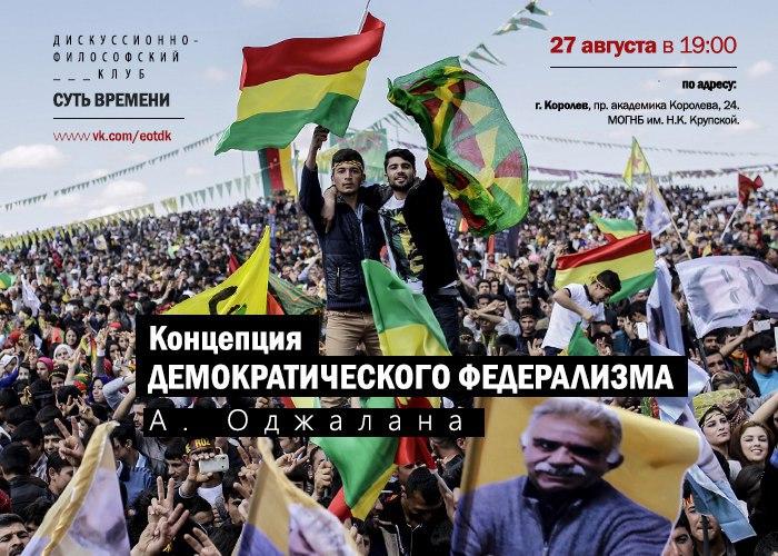 Демократический федерализм Оджалана